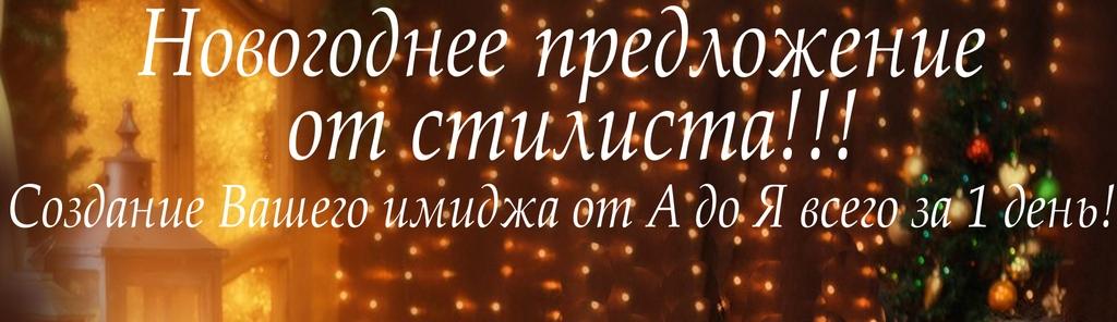 novogodnee-predlogenie-ot-stilista