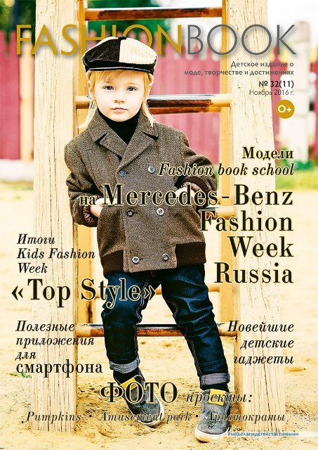 Fashion Book 32