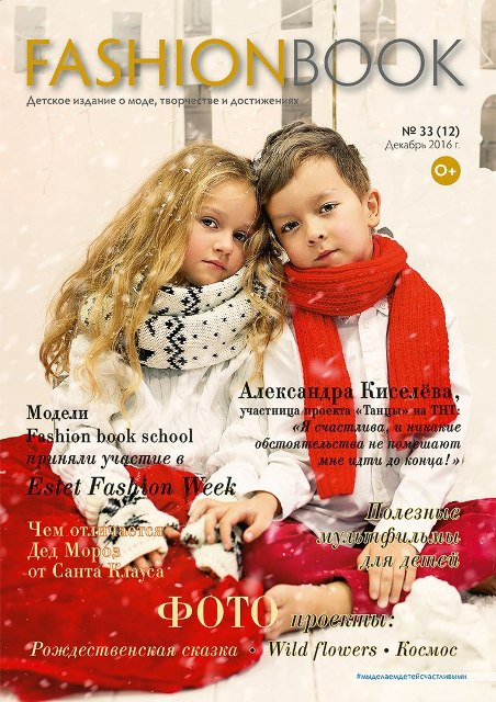 Fashion Book 33