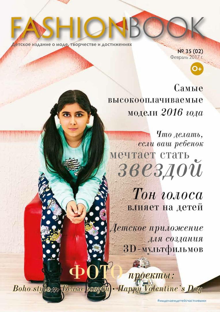 Fashion Book 35